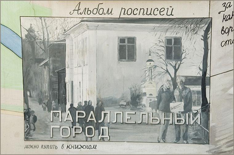Альбом росписей Параллельный город