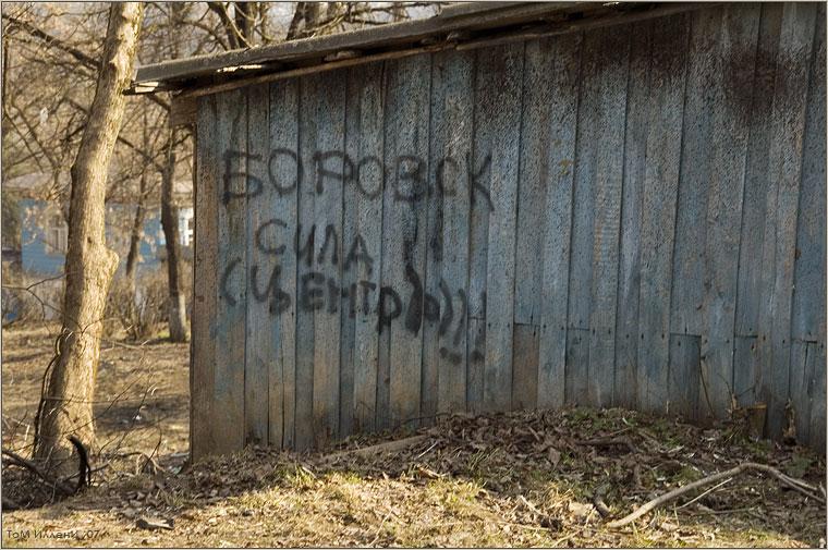 Боровск Сила