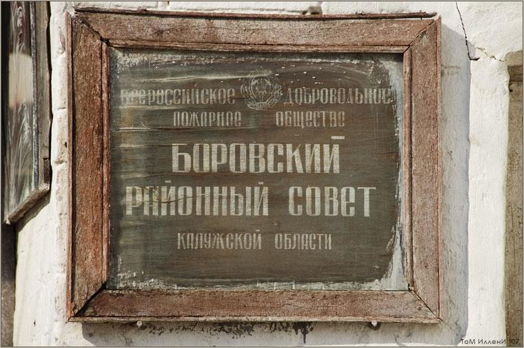 Боровский Райсовет пожарного общества