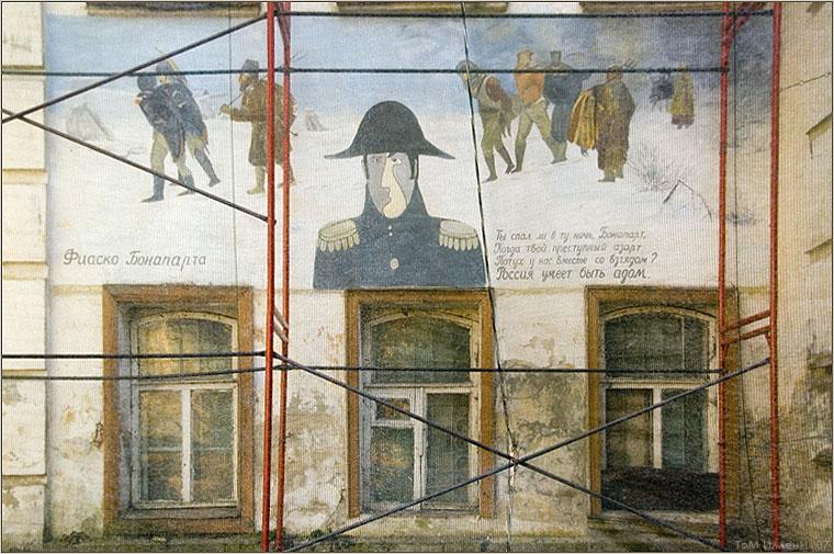Боровск. Наполеон