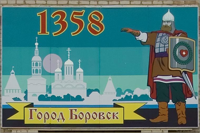 Боровск. 1358