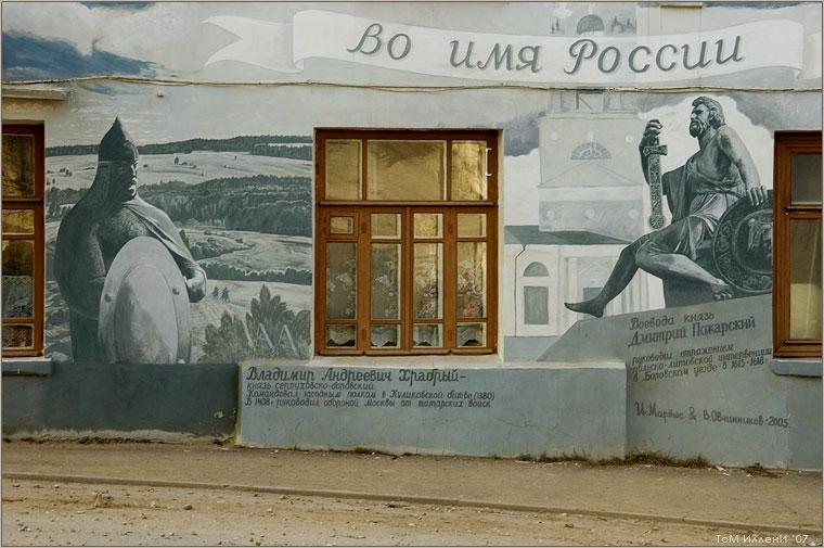 Боровск. Во имя России