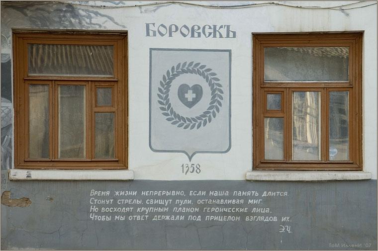 Герб Боровска.