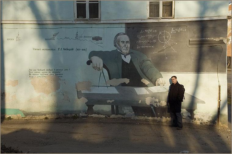 Боровск. Чебыщёв и я