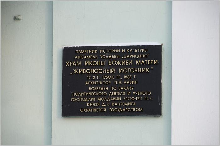 Информационная доска на церкви в Царицыно